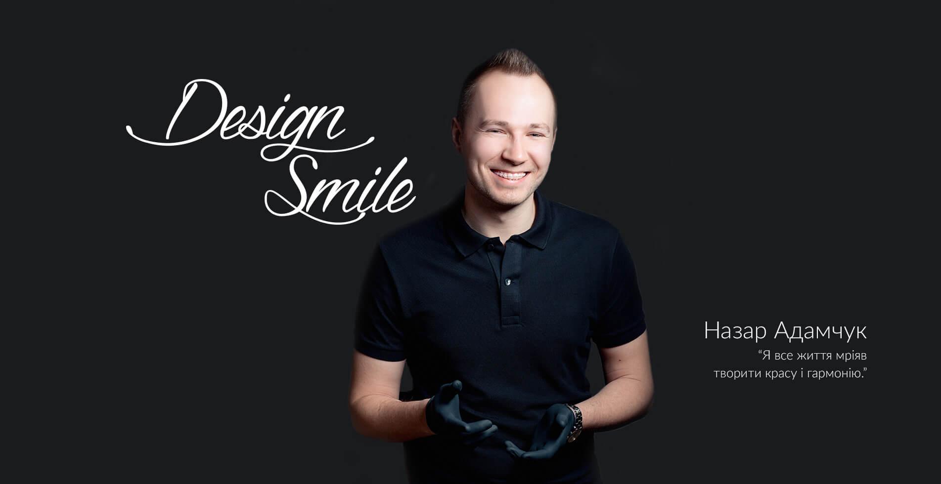 дизайн посмішки